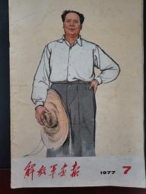 解放军画报1977年第7期(缺21-24、29、30)