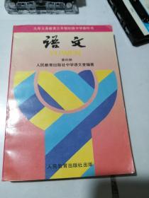 九年义务教育三年制初级中学教科书   语文   第四册   (32开本,人民教育出版社,98年印刷)  内页干净。  品相很好