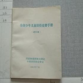 全国少年儿童田径竞赛手册 (试行本)