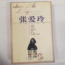 张爱玲经典作品(珍藏本)