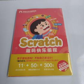 Scratch趣码快乐编程