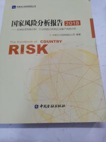 国家风险分析报告:全球投资风险分析、行业风险分析和企业破产风险分析(2018)