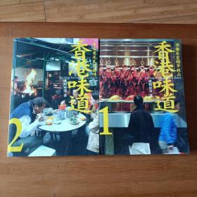 香港味道1、2合售