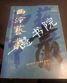 西泠印社·篆刻书画丛刊: 西泠艺丛 1990年NO.4
