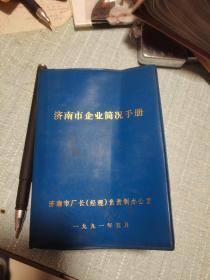 济南市企业简况手册(九十年代)