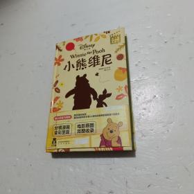 迪士尼经典电影漫画:小熊维尼(典藏版)扫码上书书如其图片一样
