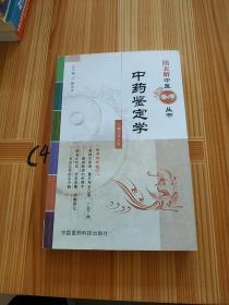 图表解中医备考丛书:中药鉴定学