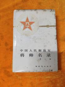 中国人民解放军将帅名录:第一集