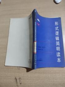 形式罗技简明读本