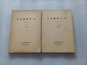 多元微积分 第二版  上下册   英文版