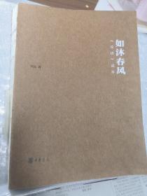 如沐春风——论语读本 钱逊 著 中华书局9787101107562正版全新图书籍Book