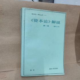 资本论解说 (1、2、3卷) 修订本