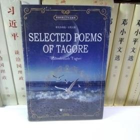 泰戈尔诗选.全英文版  (包邮挂刷)