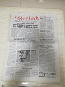 中国新闻出版报2006年1月5日(4开八版) 国产印刷设备任重道远;吾将上下而求索;构筑印刷行业诚实守信体系;坚持正确的政治方向和舆论导向更好发挥宣传教育激励动员作用