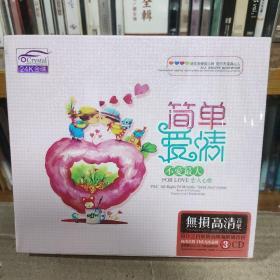 简单爱情—正版CD三碟装—店铺(只发快递)