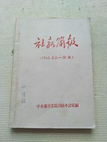 振平社教简报 1966年1-40期(油印本)