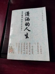 潇洒的人生(人生的盛宴系列)【馆藏,93年1版1印】