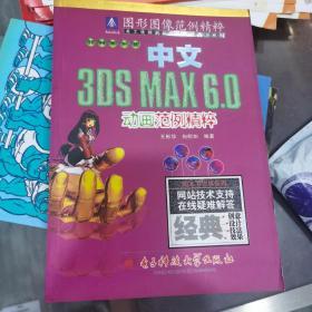中文AutoCAD2004工程制图范例精粹