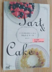 日文原版书 12カ月の季節の果物をうんと楽しむ タルトとケーキ 単行本 福田 淳子  (著)