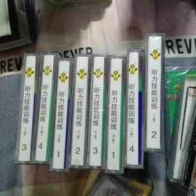 磁带 大学英语四级听力技能训练(1、2、3、4上下、5上)(9盒磁带)