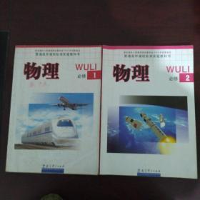 普通高中课程标准实验教科书  物理 : 必修1-2(1无光盘)彩版(两本合售)