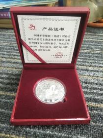 中国平安十周年纪念、银币