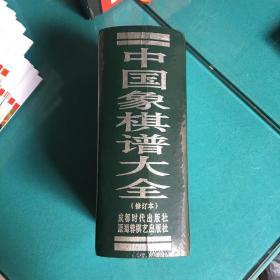 中国象棋谱大全 (塑封95品)
