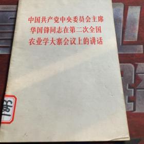中国共产党中央委员会主席