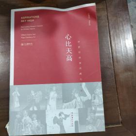 中国戏曲演绎西方经典:心比天高