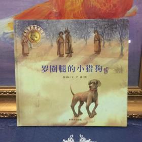 曹文轩纯美绘本·罗圈腿的小猎狗