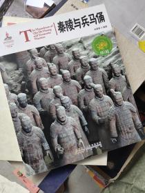 中国红:秦陵与兵马俑(名胜古迹篇)
