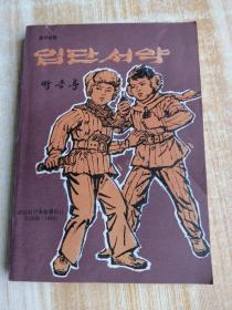 朝鲜原版-입단서약(朝鲜文)