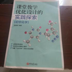 课堂教学优化设计的实践探索 初中化学