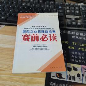 国际企业管理挑战赛赛前必读 (上)