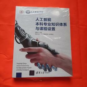 人工智能本科专业知识体系与课程设置