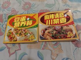 经典菜谱、豆蛋营养餐丶,麻辣诱惑川菜香