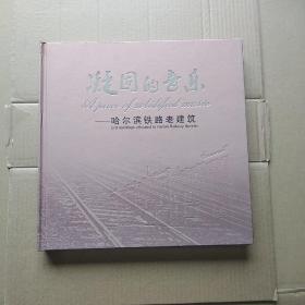 凝固的音乐---哈尔滨铁路老建筑