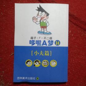 正版实拍:哆啦A梦14胖虎篇:文库本系列经典套装版