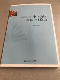 中华民族多元一体格局/费孝通
