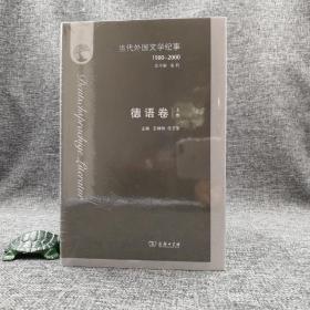 特惠 | 当代外国文学纪事(1980-2000)·德语卷 (精装)