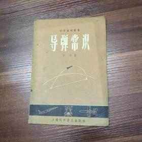 导弹常识(科学画报丛书)58年印