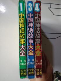 中国神话故事大全 (精编连环画)1.3.4册缺第2册