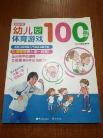 幼儿园体育游戏100例(玩美幼教)