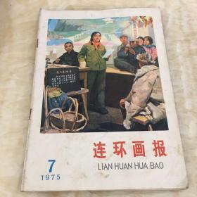 连环画报1975-7期