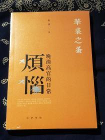 【绝版书】《华裘之蚤:晚清高官的日常烦恼》