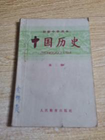 初级中学课本 中国历史(第二册)