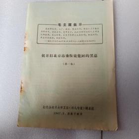 揭开旧北京市委叛徒集团的黑幕(第一集)