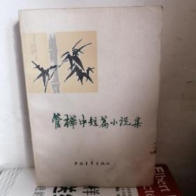 管桦中短篇小说集