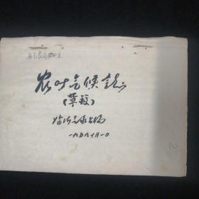 1959年•农业气候志(草稿)•临沂气象台 编•手写本!