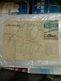 十堰二汽交通图 --有十堰二汽政区图 --1978年出版